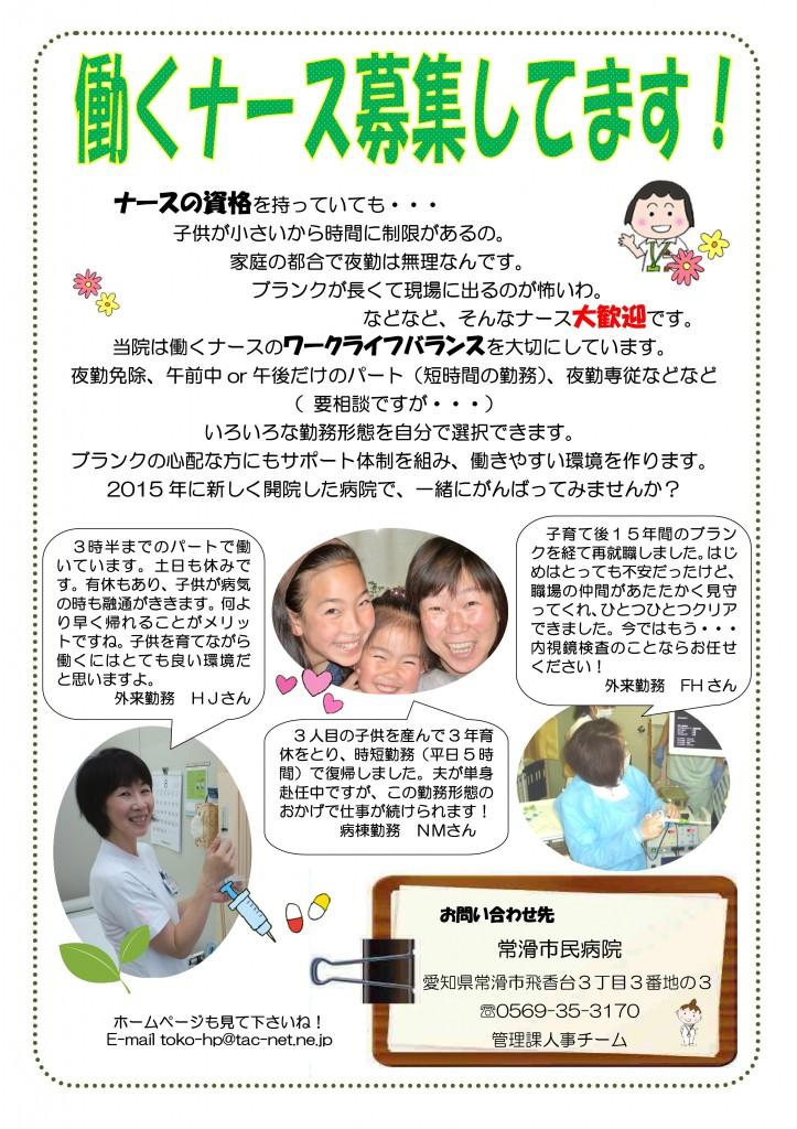 看護師募集2015