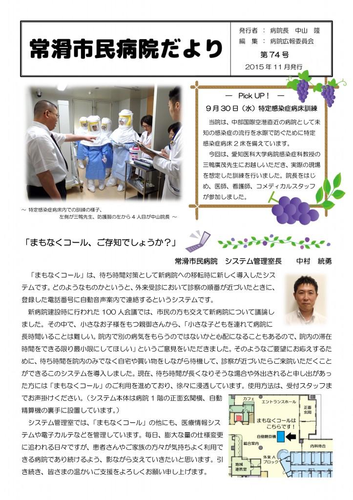 病院だより_第74号(2015.11)-001