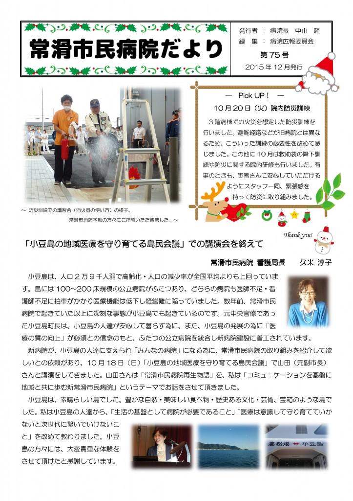 病院だより_第75号(2015.12)-001