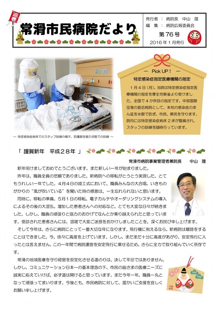 病院だより_第76号(2016.01)-001