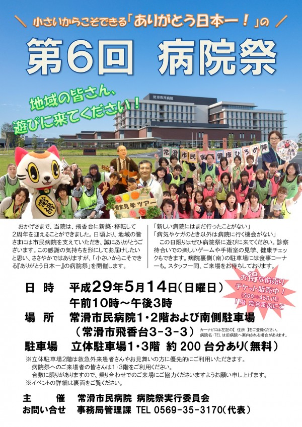 H29病院祭(WEBチラシ表)