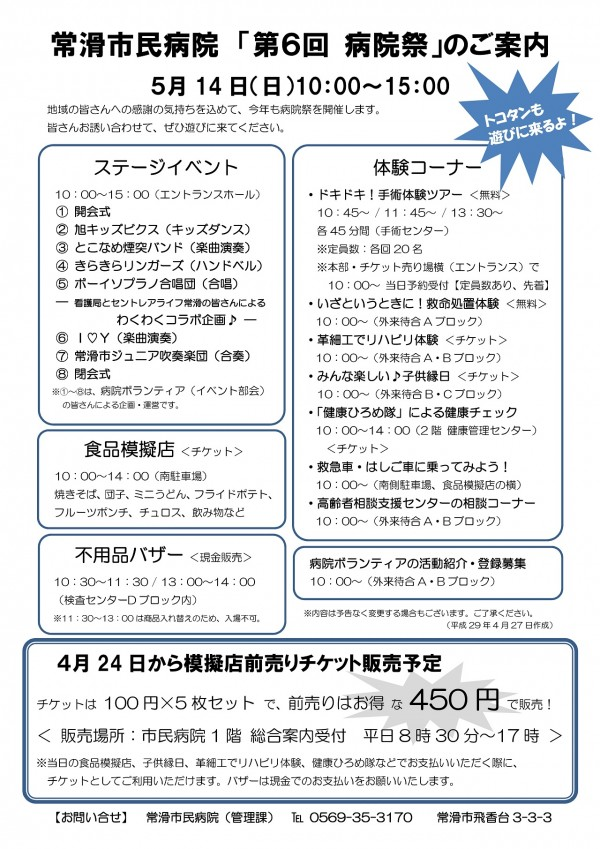 H29病院祭(WEBチラシ裏・詳細)