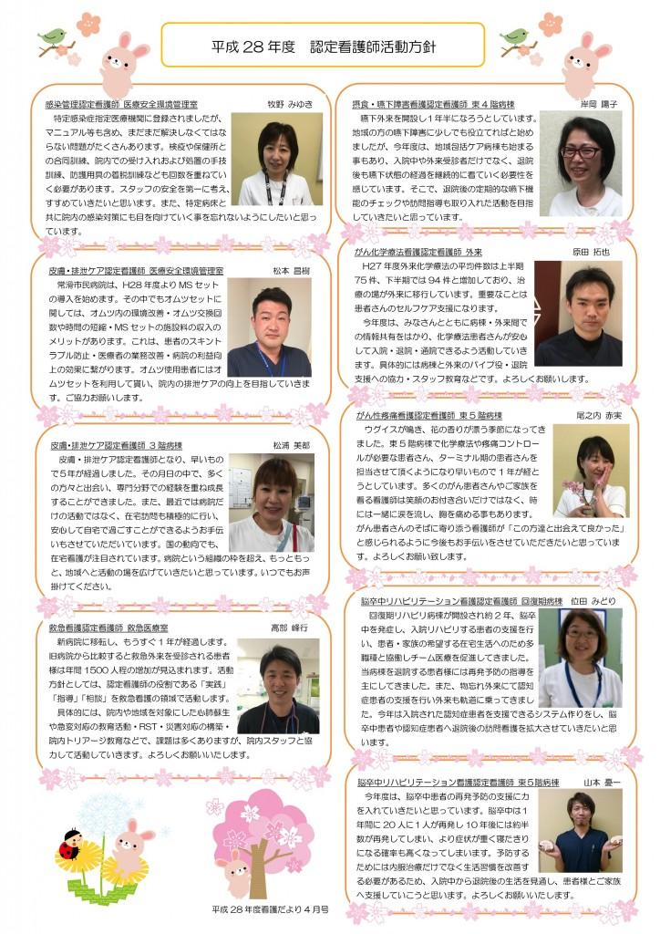 平成28年度認定看護師活動方針