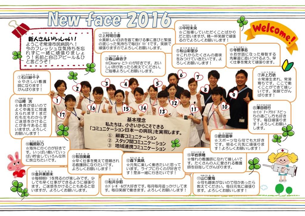 H28年5月号(new face 2016)