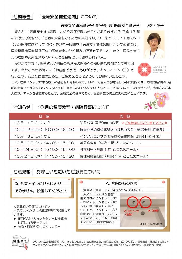 病院だより_第85号(2016.10)-002