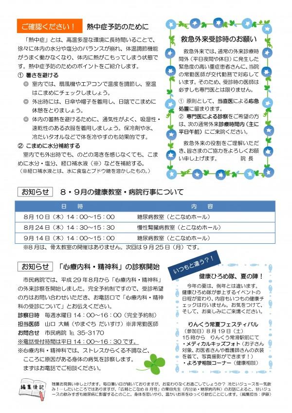 病院だより_第95号(2017.08)-002