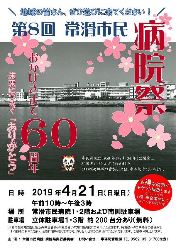 病院祭2019(ポスター)