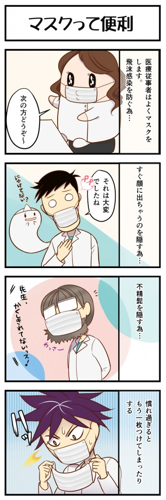 0506 第5話 マスクって便利