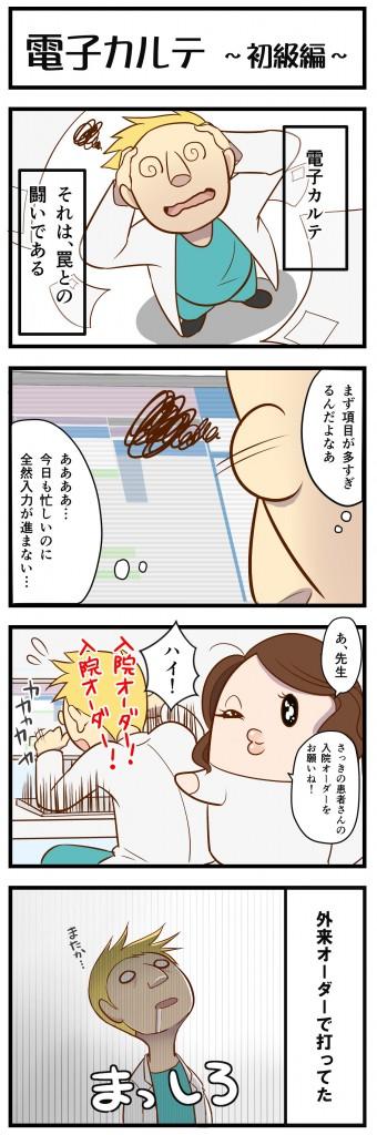0517 第10話 電子カルテ~初級編~