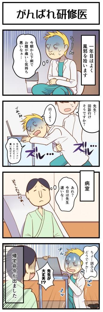 0524 第11話 がんばれ研修医