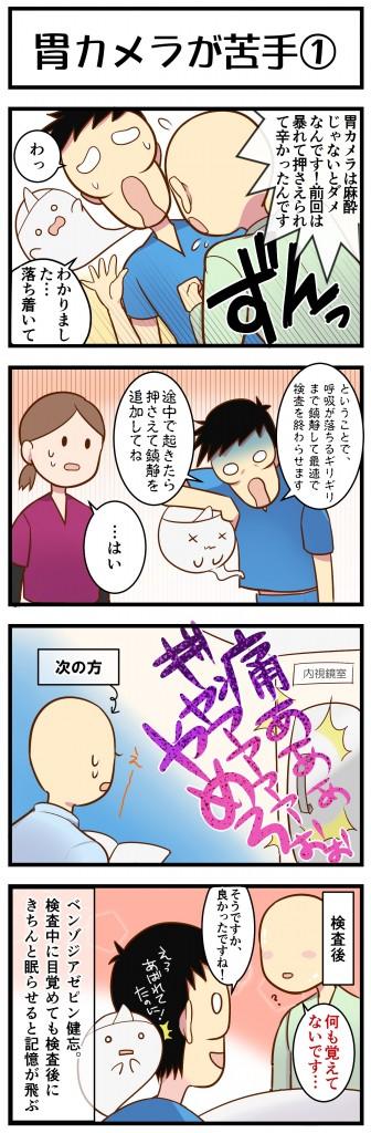0726 第22話 胃カメラが苦手1