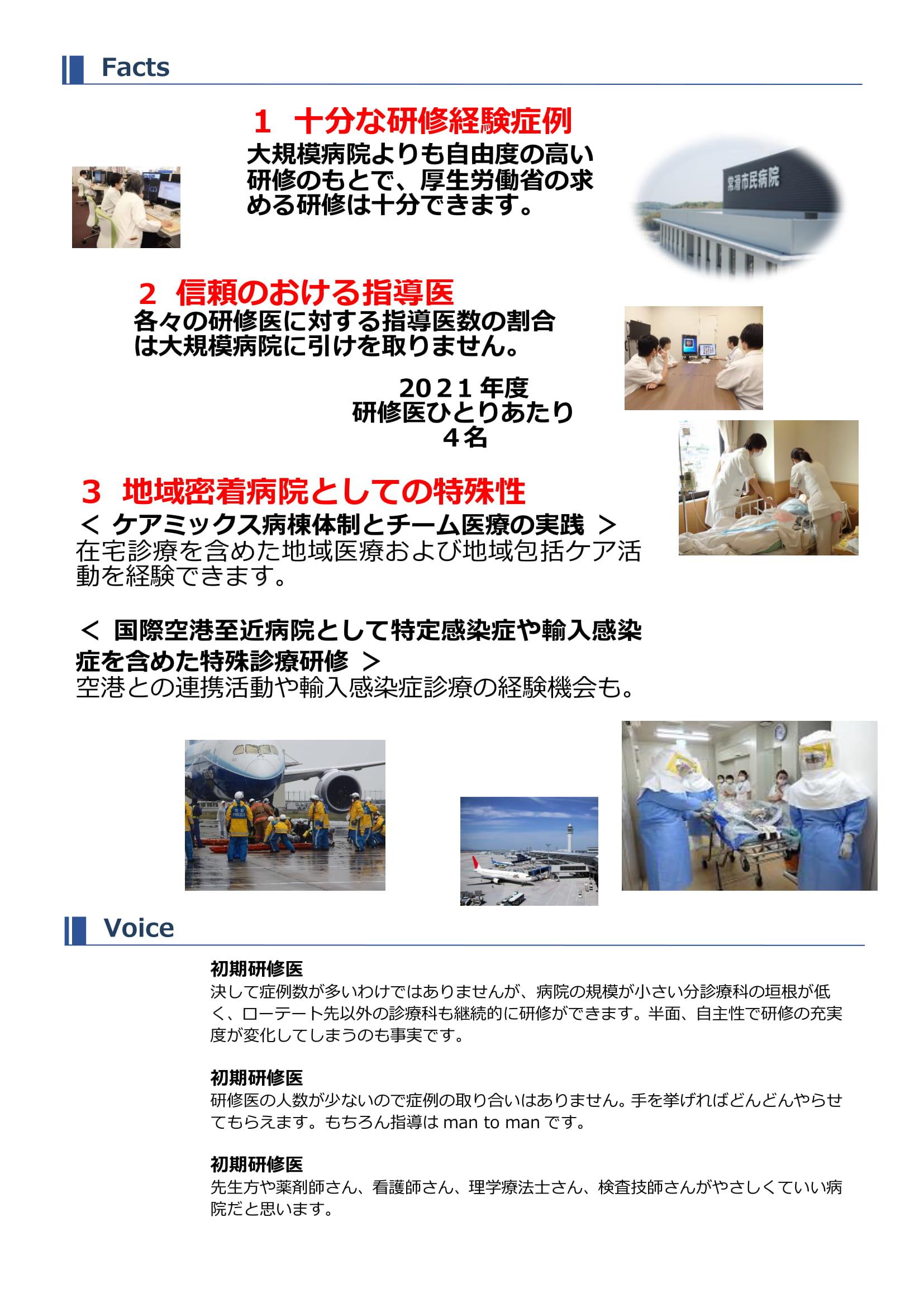 20180501研修医2018PDF版3